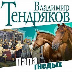 Владимир Тендряков - Пара гнедых