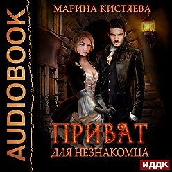Марина Кистяева - Приват для незнакомца