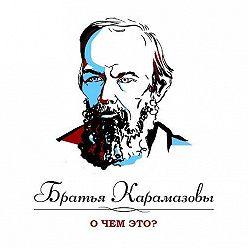 Анатолий Петров - Братья Карамазовы. Заключительная часть