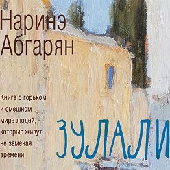 Наринэ Абгарян - Зулали (сборник)