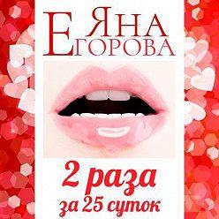 Яна Егорова - 2 раза за 25 суток