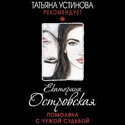 Екатерина Островская - Помолвка с чужой судьбой