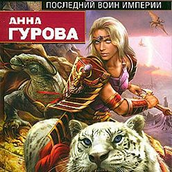 Анна Гурова - Последний воин Империи