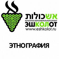 Мария Каспина - Игры в культуре евреев Восточной Европы