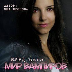 Яна Егорова - Вурд. Мир вампиров