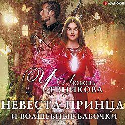 Любовь Черникова - Невеста принца и волшебные бабочки