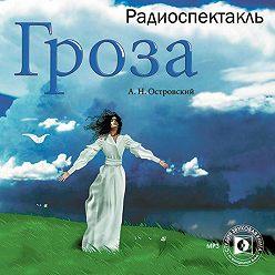 Александр Островский - Гроза (спектакль)