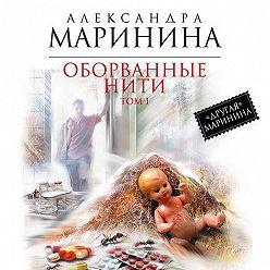 Александра Маринина - Оборванные нити. Том 1