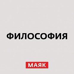 Творческий коллектив шоу «Объект 22» - Бенедикт Спиноза
