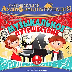 Тимур Алгабеков - Музыкальное путешествие