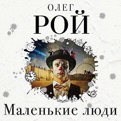 Олег Рой - Маленькие люди