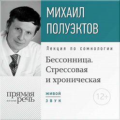 Михаил Полуэктов - Лекция «Бессонница. Стрессовая и хроническая»