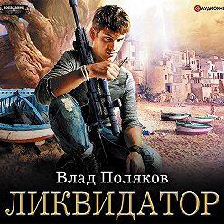 Влад Поляков - Ликвидатор