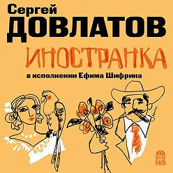 Сергей Довлатов - Иностранка