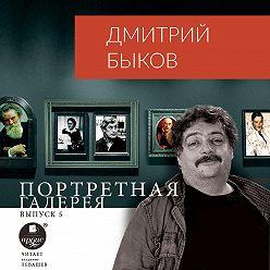 Дмитрий Быков - Портретная галерея. Выпуск 5
