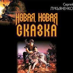 Сергей Лукьяненко - Новая, новая сказка