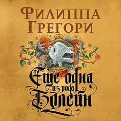 Филиппа Грегори - Еще одна из рода Болейн