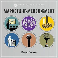 Игорь Липсиц - 4.2. Как рассчитать стоимость фирмы