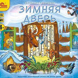 Станислав Востоков - Зимняя дверь