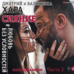 Дмитрий Хара - Сияние. #Любовь без условностей. Часть 2