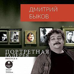 Дмитрий Быков - Портретная галерея. Выпуск 6