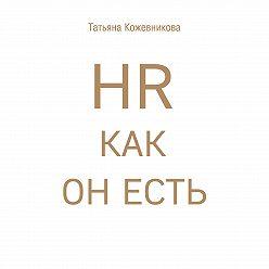 Татьяна Кожевникова - HR как он есть
