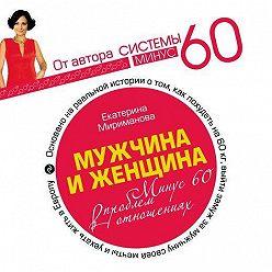 Екатерина Мириманова - Мужчина и женщина. Минус 60 проблем в отношениях