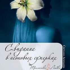 Светлана Демидова - Свидание в неоновых сумерках