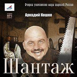 Аркадий Кошко - Шантаж