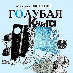 Михаил Зощенко - Голубая книга