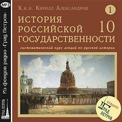 Кирилл Александров - Лекция 10. Политическое устройство русских земель в XI-XII вв
