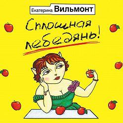 Екатерина Вильмонт - Сплошная лебедянь!