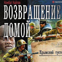 Комбат Найтов - Возвращение домой. Крымский тустеп