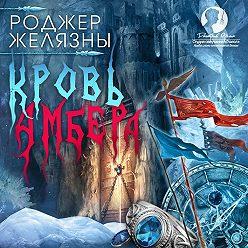 Роджер Желязны - Кровь Амбера