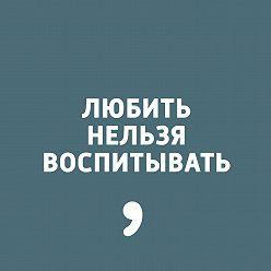 Дима Зицер - Выпуск 109