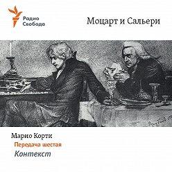 Марио Корти - Моцарт и Сальери. Передача шестая – Контекст