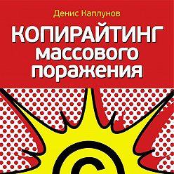 Денис Каплунов - Копирайтинг массового поражения