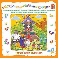 Сборник музыкальных сказок - Русские народные сказки