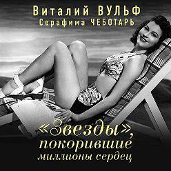 Виталий Вульф - «Звезды», покорившие миллионы сердец