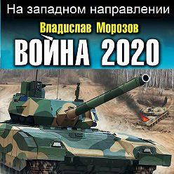 Владислав Морозов - Война 2020. На западном направлении