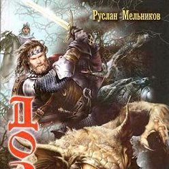 Руслан Мельников - Эрдейский поход