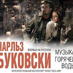 Чарльз Буковски - Музыка горячей воды