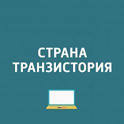 Павел Картаев - Начало приёма заказов на Xperia XZ2 и Xperia XZ2 Compact; Apple разрабатывает секретное устройство Star
