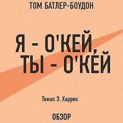 Том Батлер-Боудон - Я – о'кей, ты – о'кей. Томас Э. Харрис (обзор)