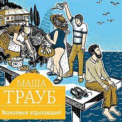 Маша Трауб - Уважаемые отдыхающие!