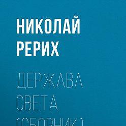 Николай Рерих - Держава Света (сборник)