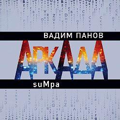 Вадим Панов - Аркада. Эпизод второй. suMpa