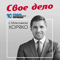 Радио «Комсомольская правда» - 8 жизненно важных лайфхака для начинающих предпринимателей