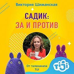 Виктория Шиманская - Садик: за и против
