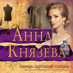 Анна Князева - Химеры картинной галереи